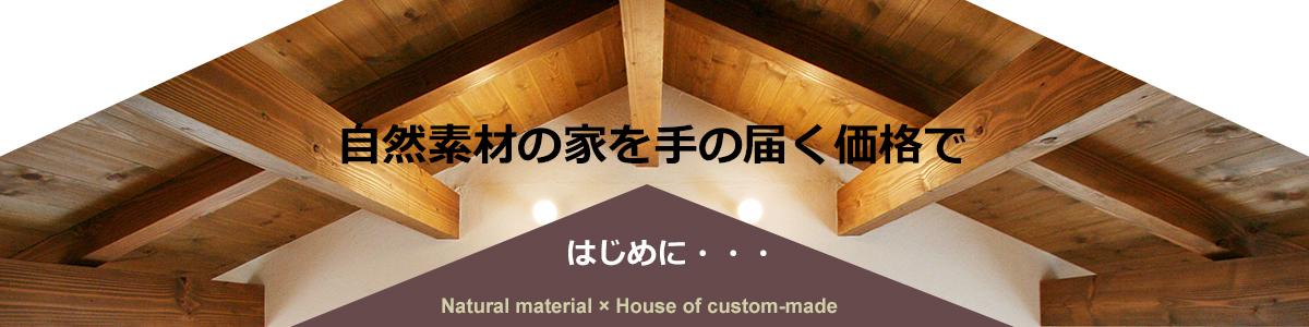 自然素材の家を手の届く価格で