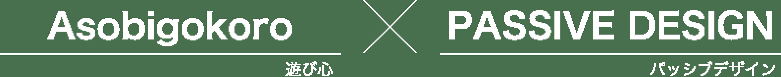 Asobigokoro × PASSIVE DESIGN