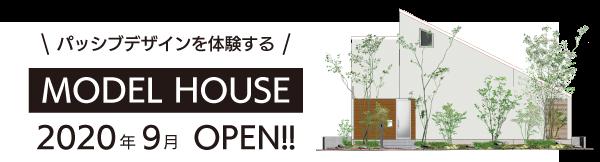 パッシブデザインを体験する MODEL HOUSE