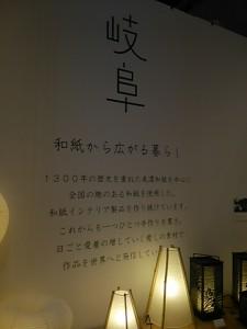 大都会で、見慣れた岐阜の文字に親近感と安心感♪
