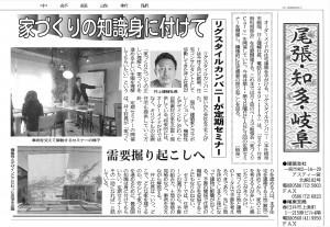 12月5日発行の中部経済新聞にて